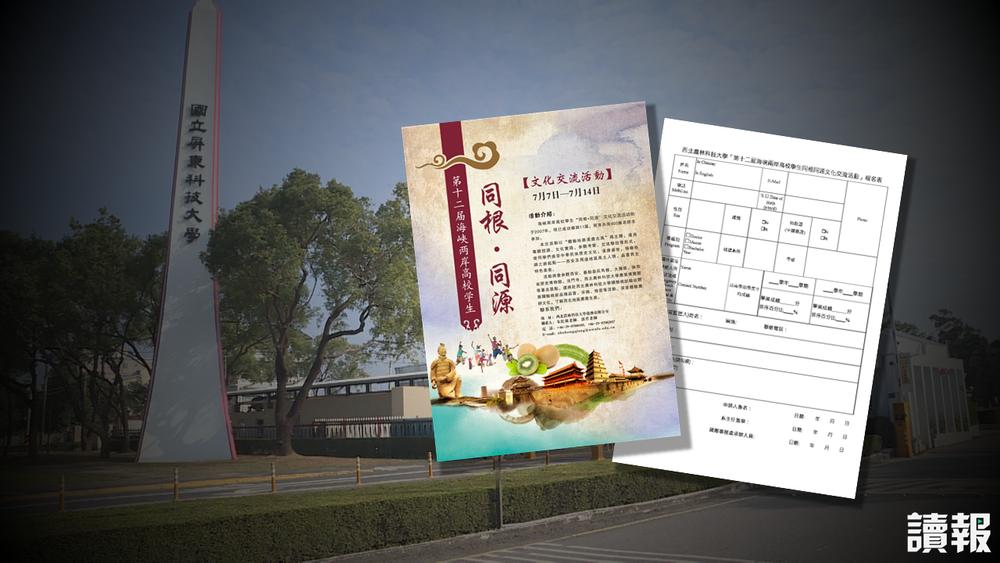 學校事前就知情西北農林科技大學,邀請台灣學生參加的暑期活動的標題是「同根•同源」。製圖:美術組