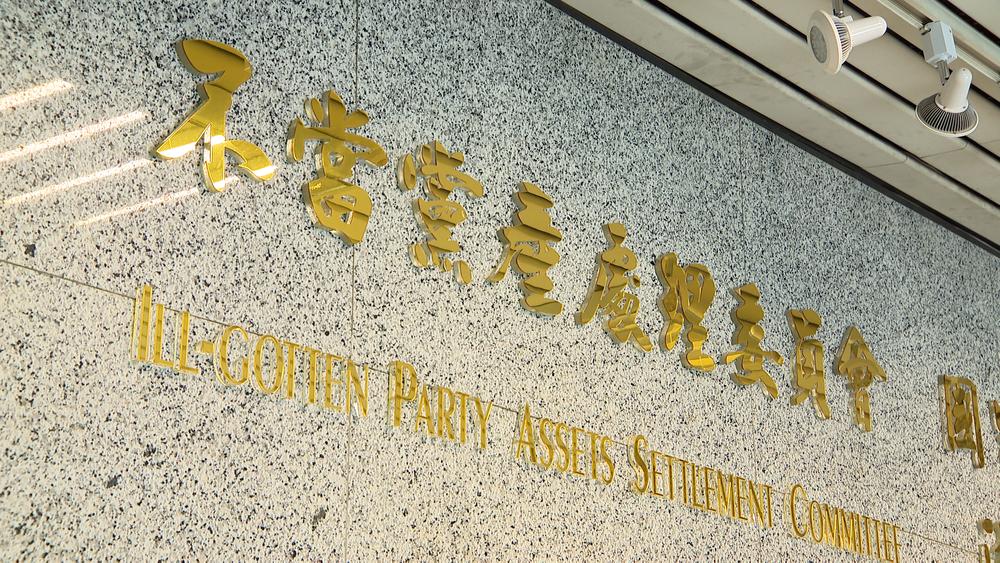 黨產會砲轟監委仉桂美,「干涉權力分立原則」。圖片提供:民視新聞