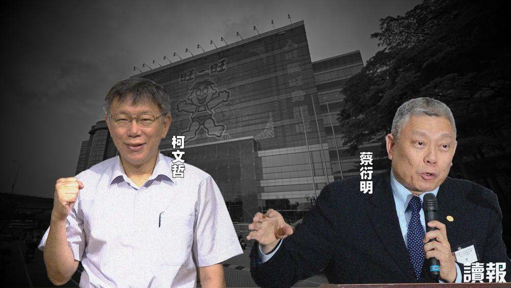 台北市長柯文哲與立場親中的旺旺集團總裁蔡衍明,交情匪淺。製圖:美術組