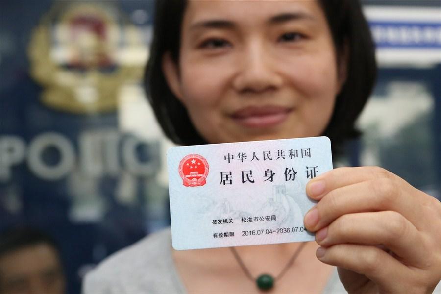 中���M�o台港澳民�居住�C,�其能享有中��公民待遇。�z:Wang Rongjiang/Shanghai Daily