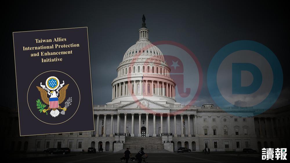 美國4位跨黨派參議員共通提出《台北法案》,保衛台灣外交。製圖:美術組