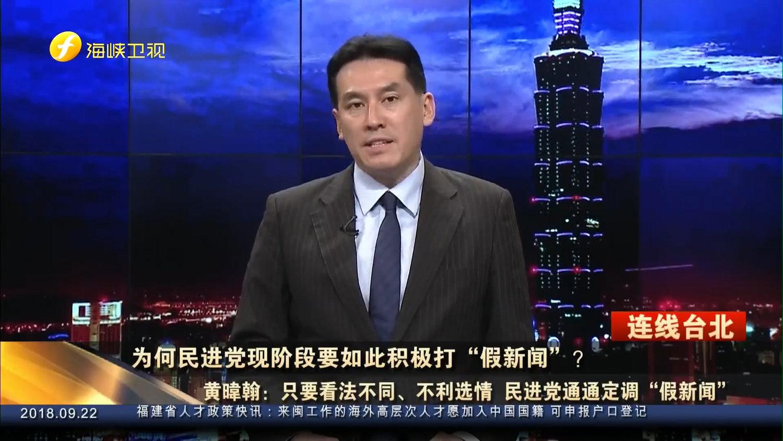 中國官媒散播假新聞,害死台灣駐大阪辦事處處長,資深媒體人黃暐瀚被點名也是其中一位散播者。圖片來源:海峽衛視