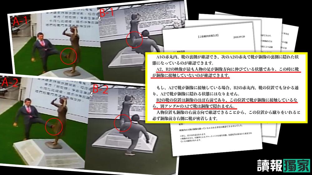 日本鑑定機構出示報告,證明藤井實彥的腳,未觸碰到慰安婦銅像。製圖:美術組