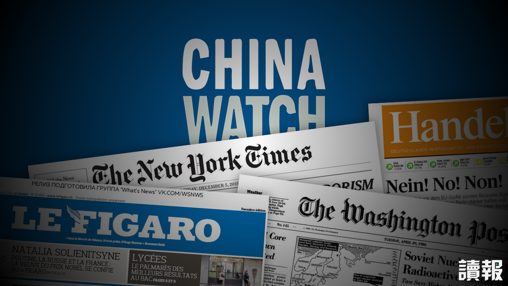 歐美許多大型媒體已隨報附送中國官方編的「中國觀察」。製圖:美術組