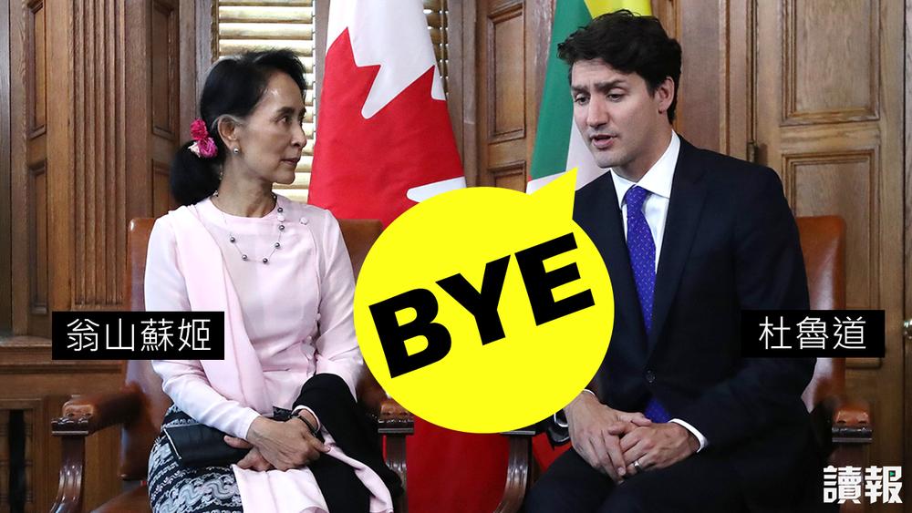 加拿大正式取消緬甸領導人翁山蘇姬的榮譽公民資格。製圖:美術組
