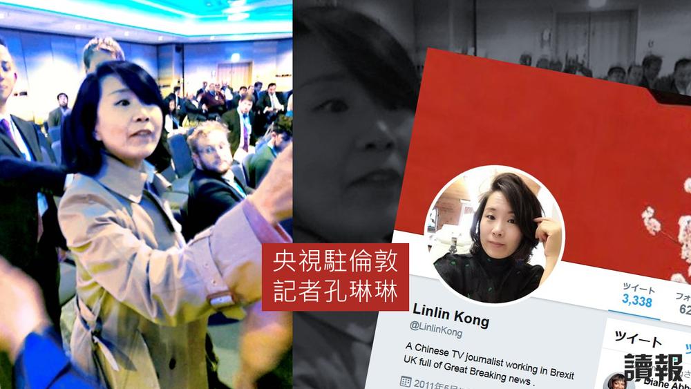 中國央視記者孔琳琳在英國保守黨年會上打人,遭警方逮捕拘留。製圖:美術組