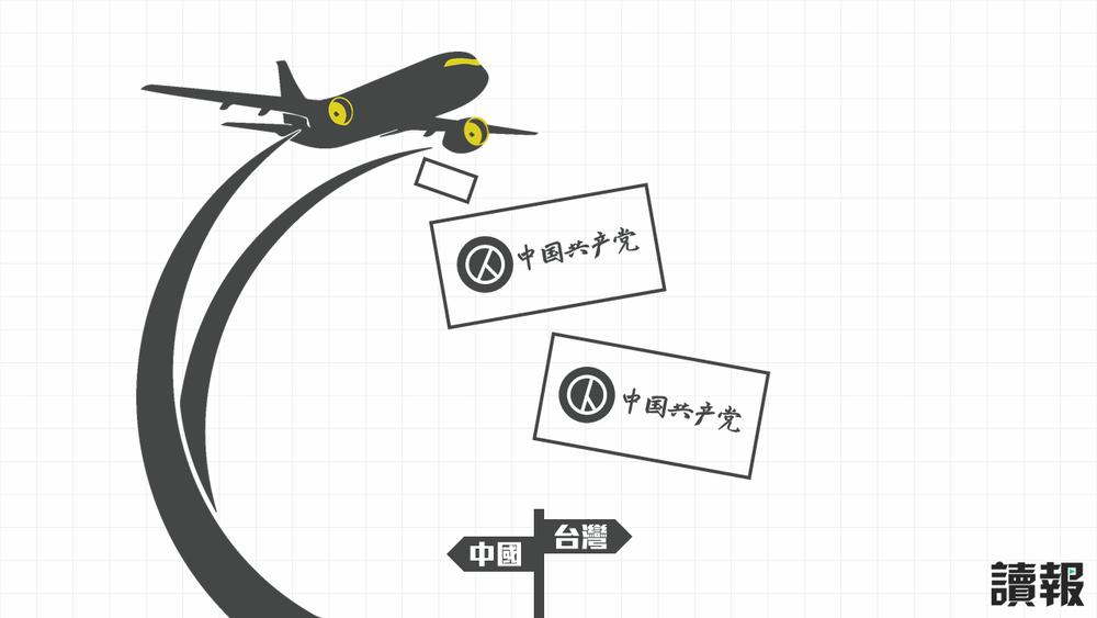中國當前正透過特惠機票的方式,空運「投票部隊」返台。製圖:美術組