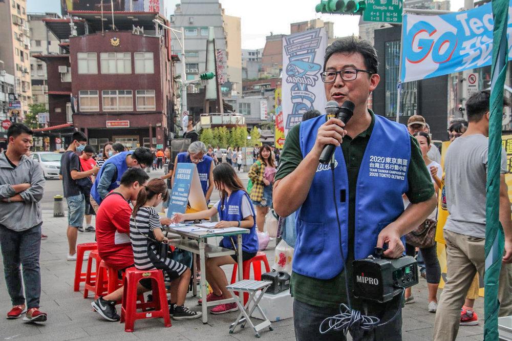 民進黨台北市長候選人姚文智力挺東奧正名。圖片來源:姚文智/Facebook