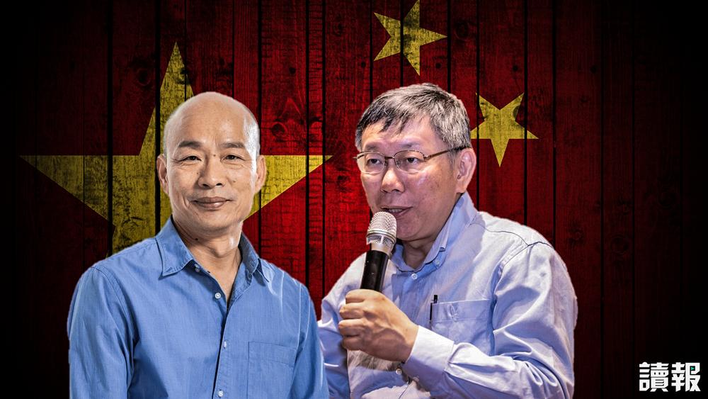 柯文哲與韓國瑜被中國央視大幅報導。製圖:美術組