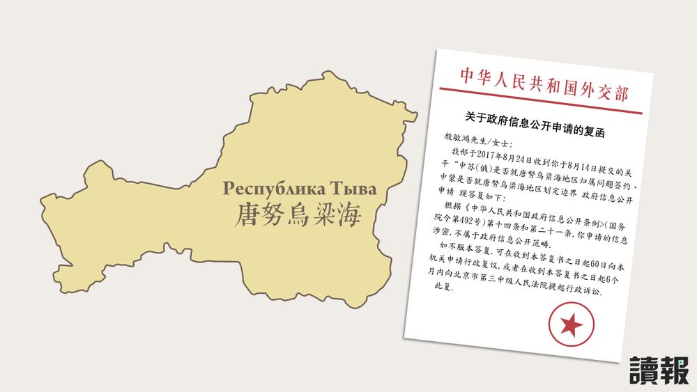 清朝時期版圖的「唐努烏梁海」,現為俄羅斯的圖瓦共和國。製圖:美術組