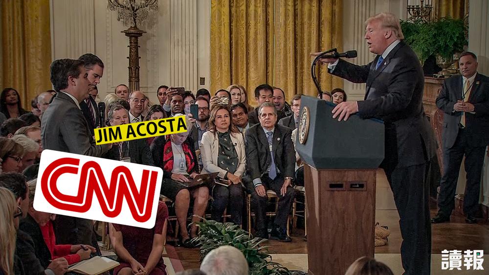CNN正式控告美國總統川普。製圖:美術組