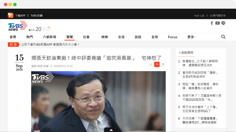 TVBS新聞 - 揭張天欽淪東廠!綠中評委竟嗆「追究吳佩蓉」 宅神怒了