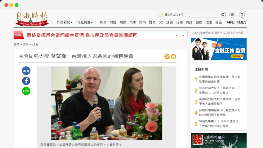 自由時報 - 國際局勢大變 葉望輝:台灣進入聯合國的獨特機會