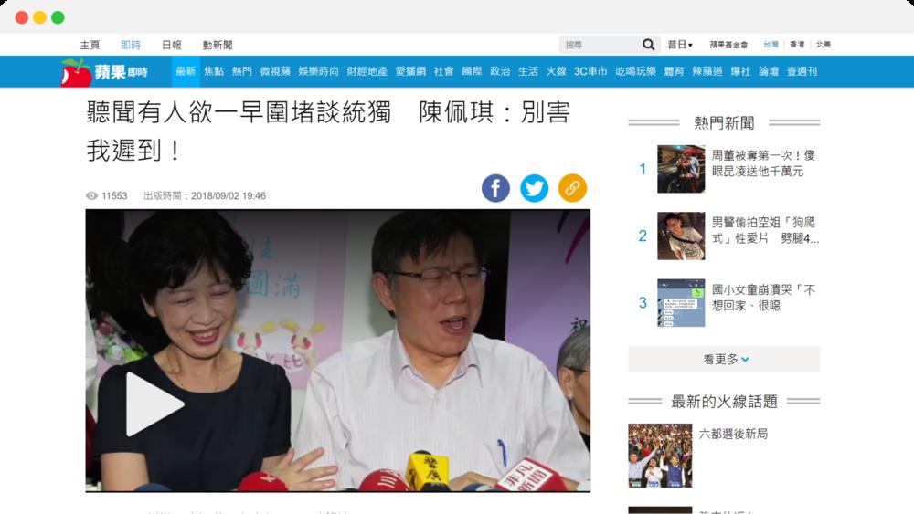 蘋果日報 - 聽聞有人欲一早圍堵談統獨 陳佩琪:別害我遲到!