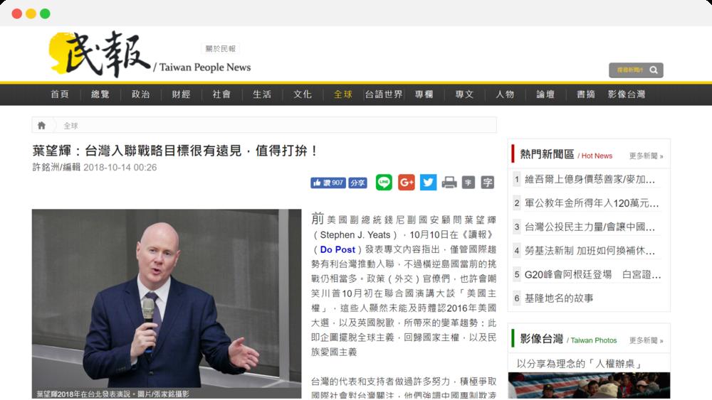 民報 - 葉望輝:台灣入聯戰略目標很有遠見,值得打拚!