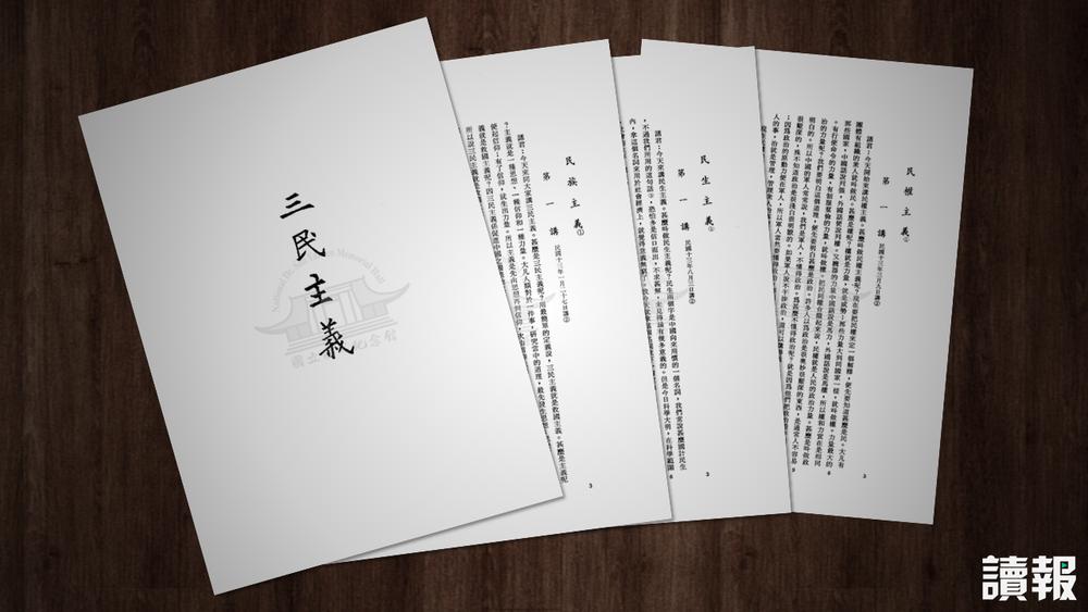 三民主義過去是台灣學生必讀科目。製圖:美術組