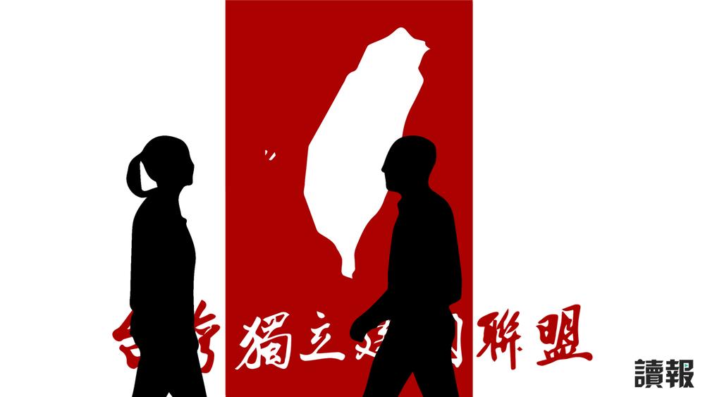 台獨聯盟發聲明與喜樂島不同調,強調必須記取公投失利的教訓,並呼籲要維護本土政權。製圖:美術組