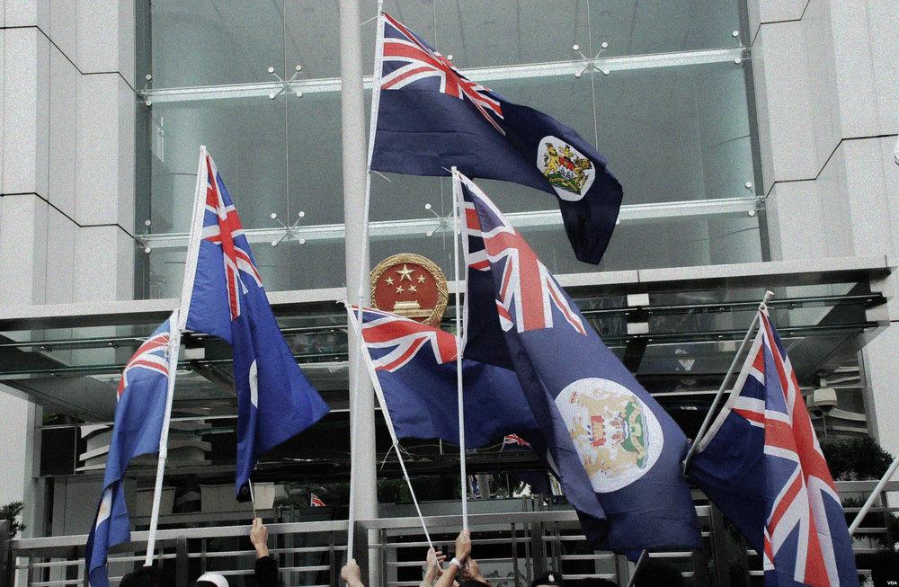 主張香港獨立的團體,手持英國統治時期的香港旗,在中國中央政府駐香港聯絡辦公室外抗議。圖片來源:維基共享資源