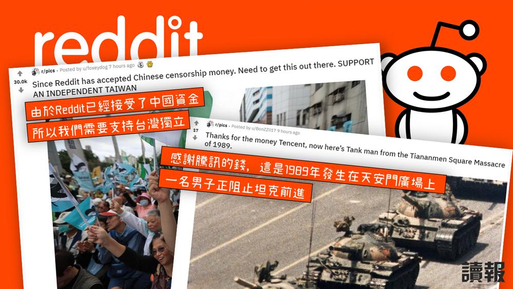 「美國版PTT」傳出遭中國收購,網友狂貼「六四屠殺照」、「台灣獨立」。製圖:美術組