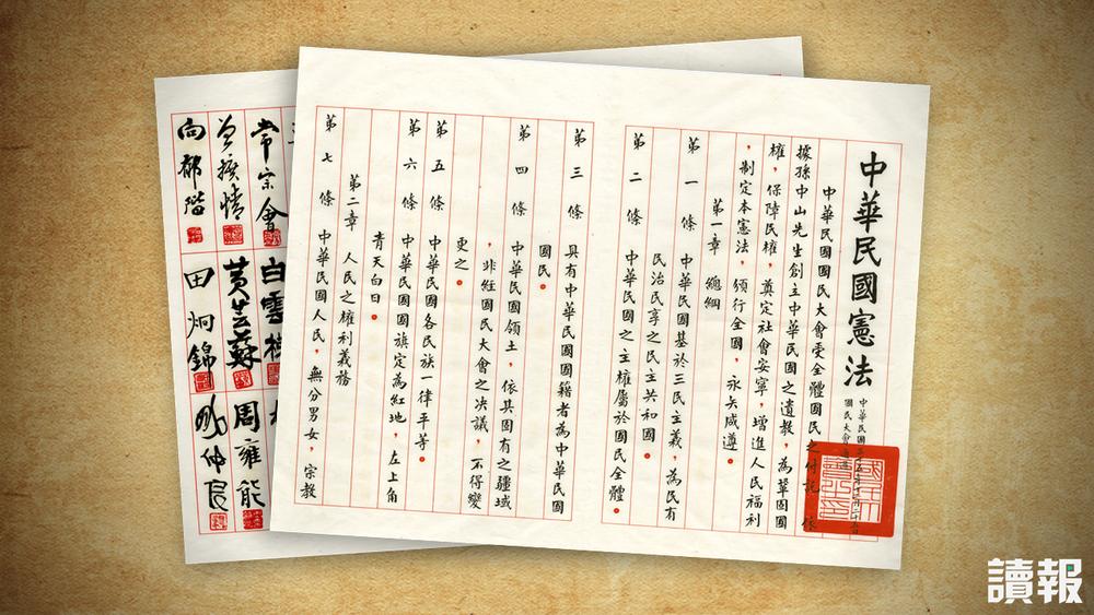 筆者認為,中華民國憲法已經不具有其正當性。製圖:美術組