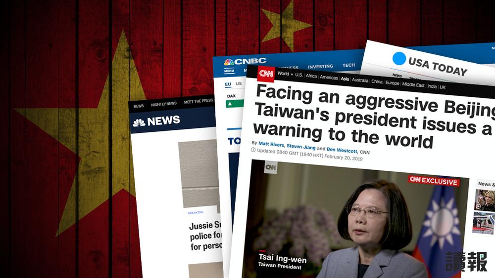 CNN、USA TODAY、CNBC、NBC等美國主要新聞網站,這幾天在中國都能直接觀看。製圖:美術組