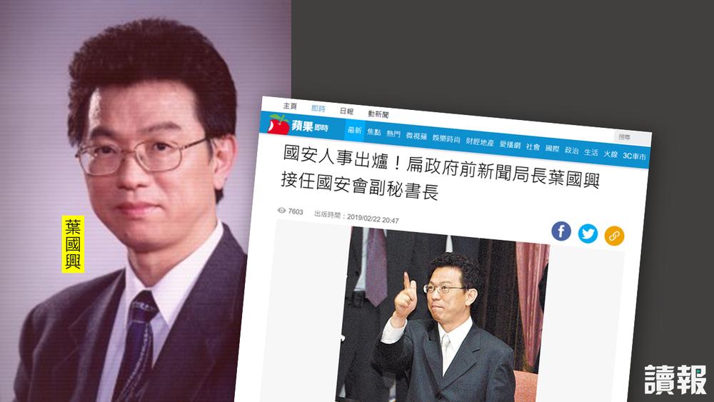 葉國興新聞局長任內,下令停播在台灣播出一段時間的中國央視。製圖:美術組