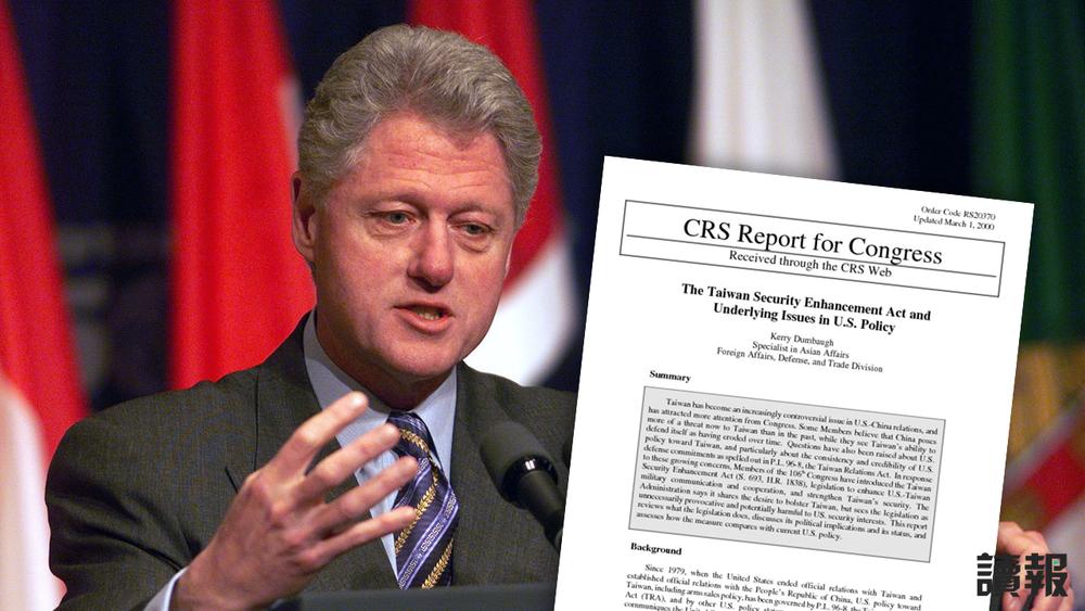 柯林頓擔任美國總統時期,美國國會差點通過《台灣安全加強法》。製圖:美術組
