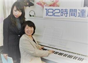 Kuniko Teramura & her daughter, Nao, breaking the record.