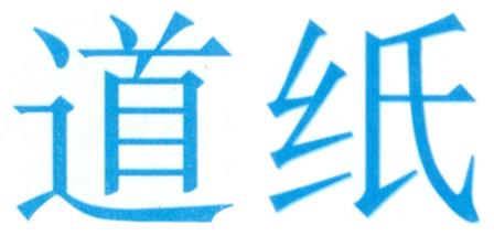 ทางกระดาษ - We live in a creative chaos, but if you have a sense of paper you will find the way.dao4 zhi3
