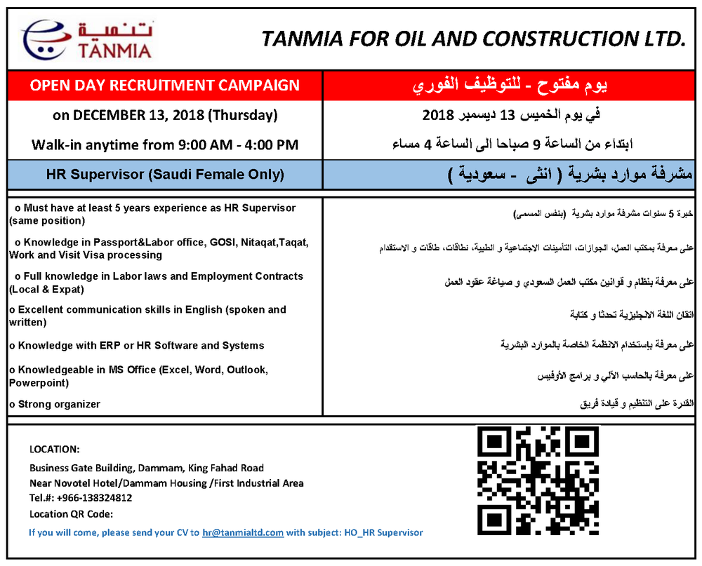 Copy of TANMIA RECRUITMENT.png