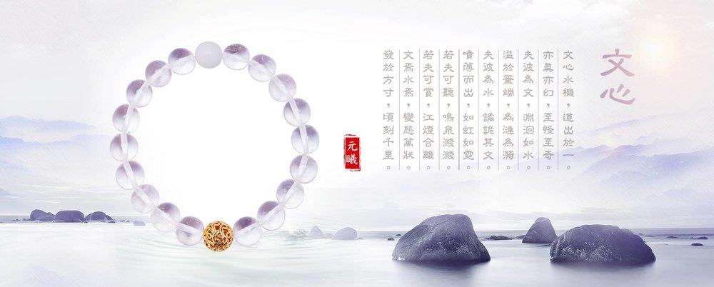 以《文心水機》為靈感設計的雲坊白水晶祥雲手串。