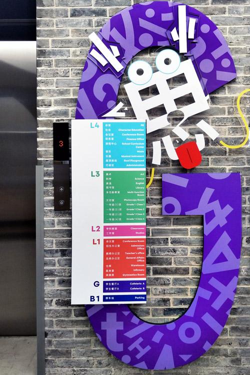 UME-TLB-environment-elevator-1.jpg