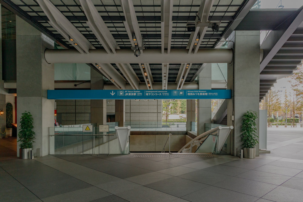 Street Level entrance to the passage at the Tokyo International Forum .