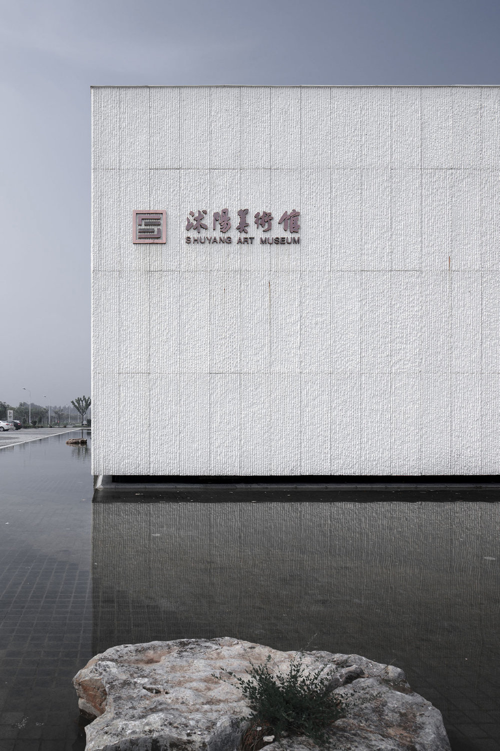 shuyang-art-gallery-uad-10-the-white-wall-facade.jpg