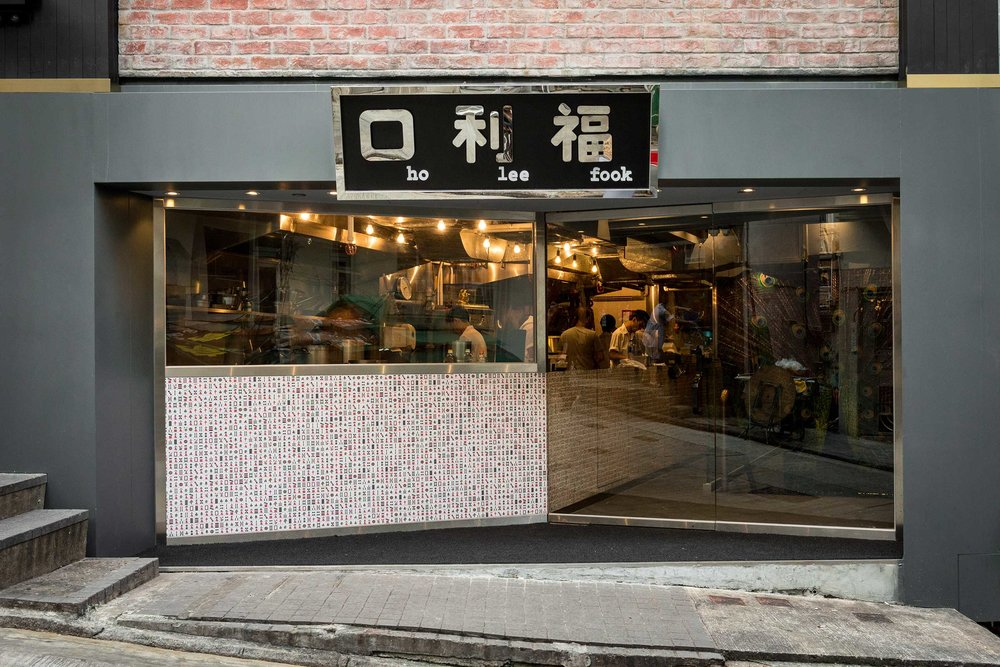 Ho Lee Fook. Image courtesy of Black Sheep Restaurants