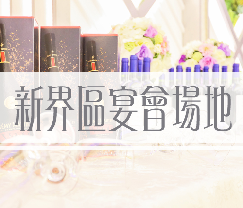 web banner 500x428 新界區宴會場地.jpg