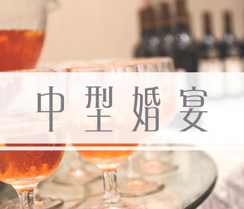 web banner 500x428 中型宴會.jpg