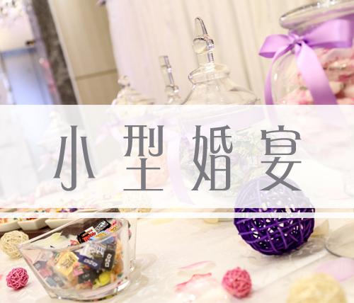 web banner 500x428 小型宴會.jpg