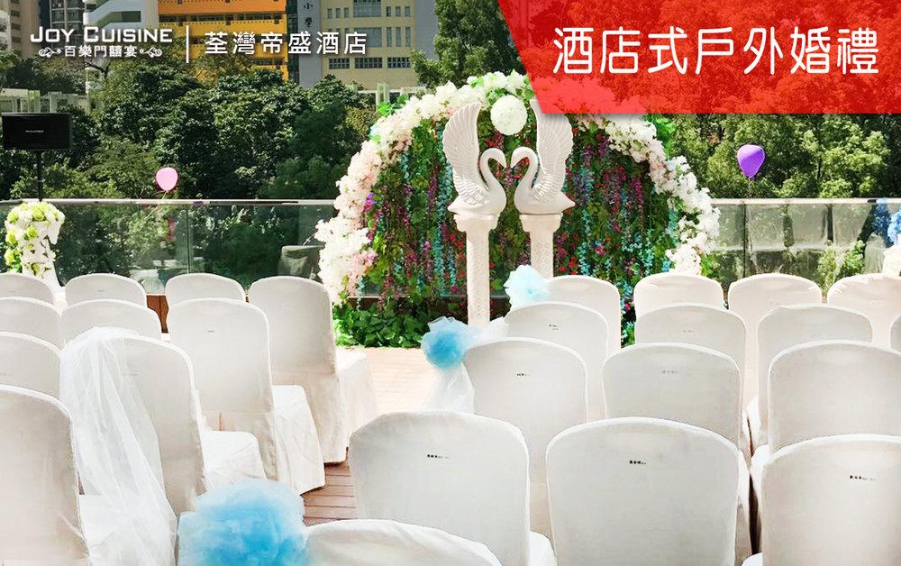 web banner 1200x754 酒店式戶外婚禮 2.jpg