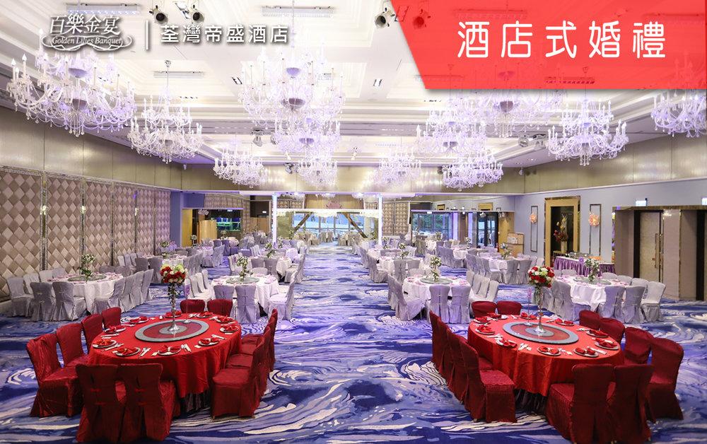 web banner 1200x754 酒店式婚禮.jpg