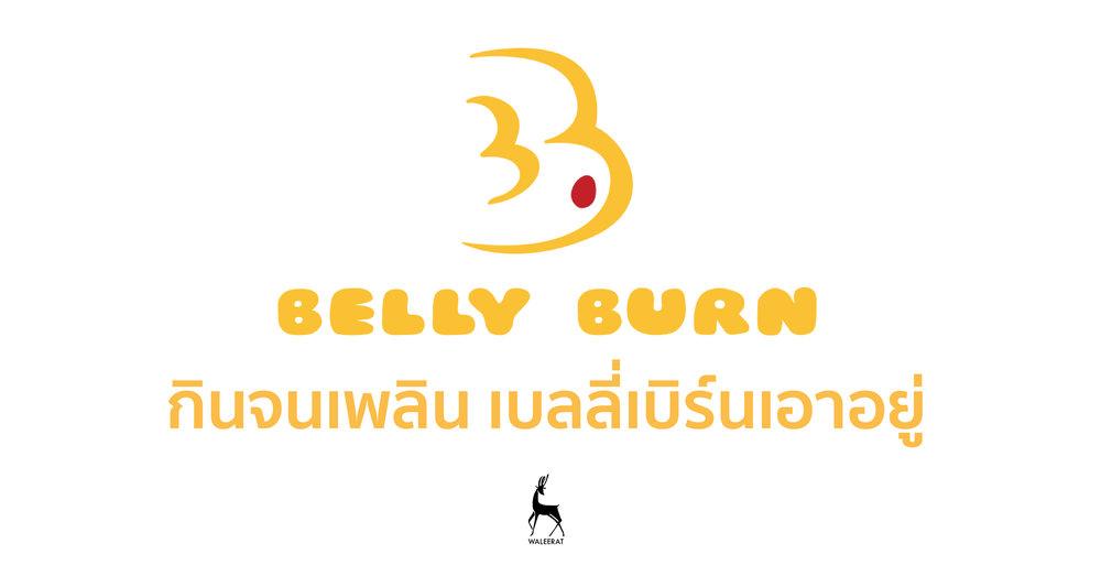 belly burn กินจนเพลินเอาอยู่-01.jpg
