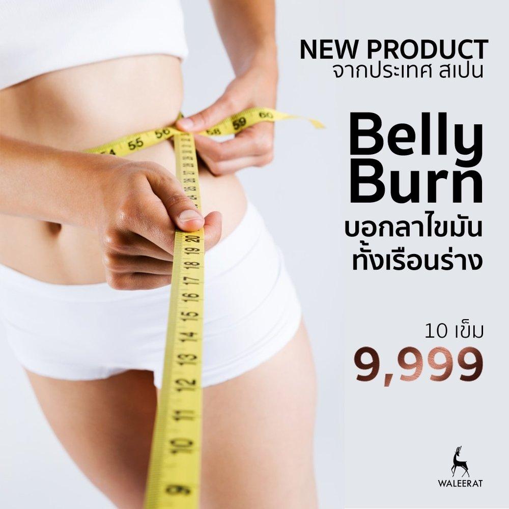 Belly Burn_180703_0001.jpg
