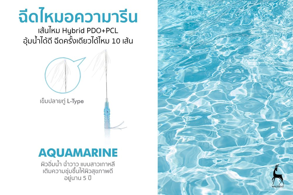 Product For Web_aquamarine๑๘๐๕๑๔_0001.jpg