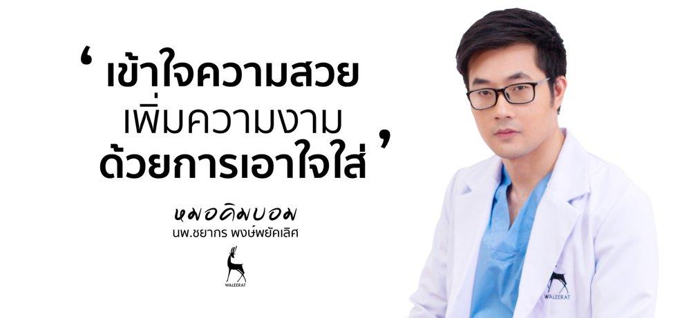 หมอคิมบอม.jpg