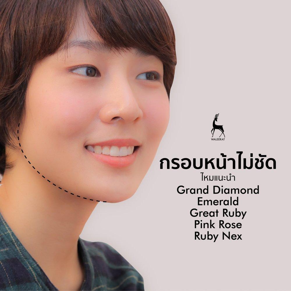 8 จุดยอดนิยม ปรับรูปหน้าสวยปังด้วยไหม