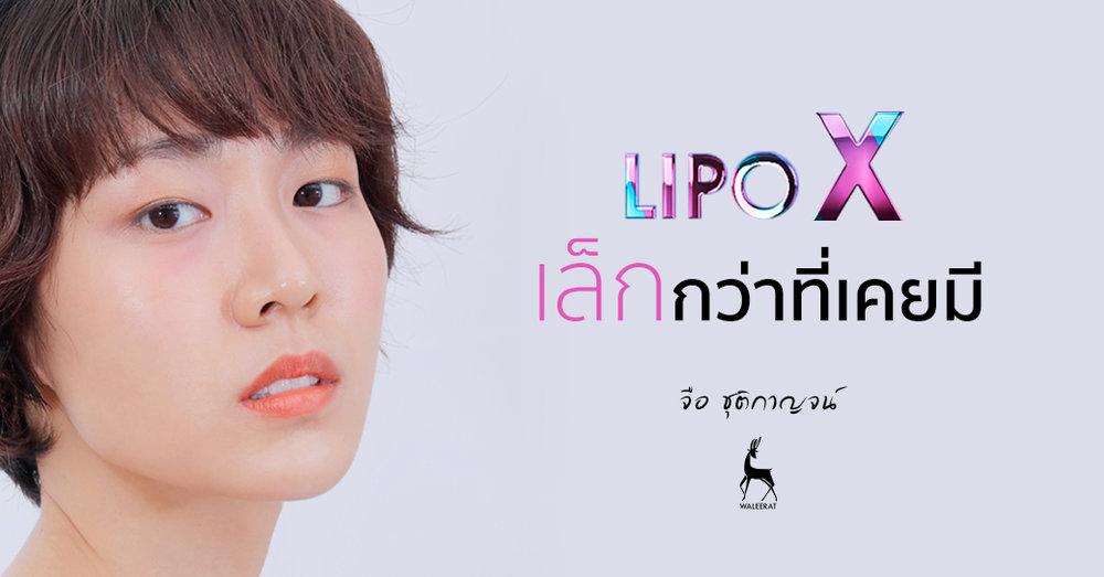 ฉีดไหม Lipo X เล็กกว่าที่เคยมี จือ ชุติกาญจน์  Net Idol หน้าเก๋
