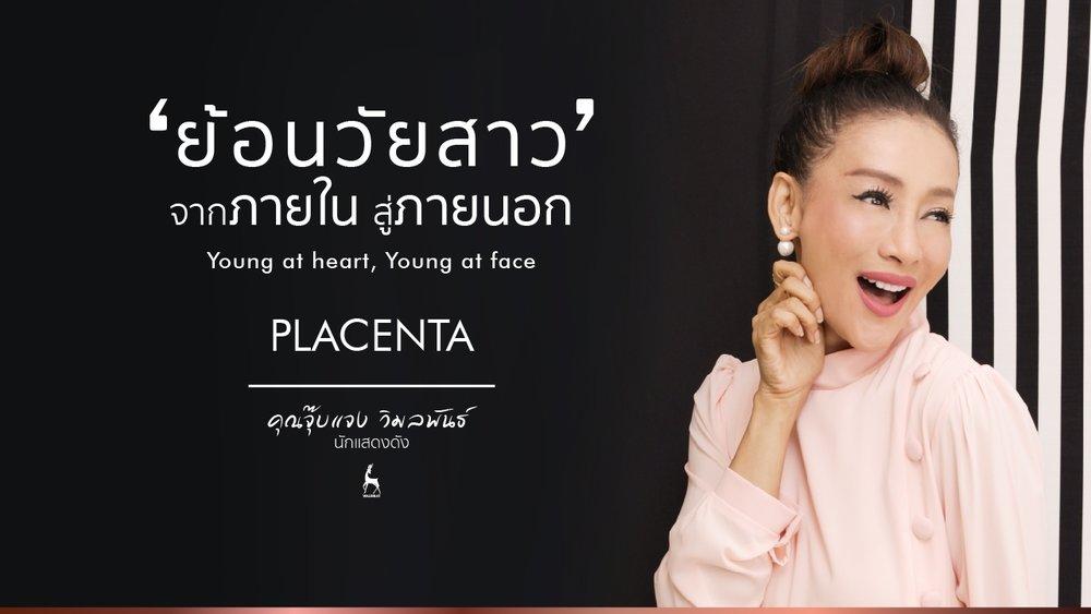 ย้อนวัยสาวจากภายในสู่ภายนอก placenta จุ๊บแจง วิมลพันธ์.jpg
