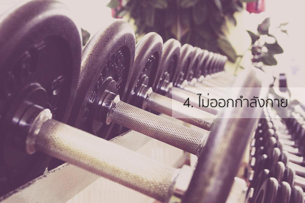 ไม่ออกกำลังกาย.jpg