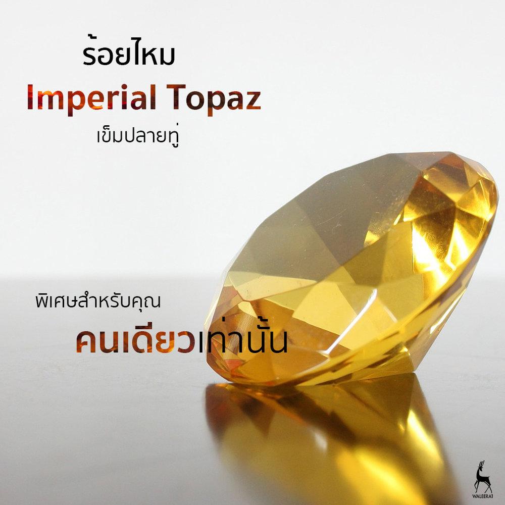 Imperial Topaz01.jpg