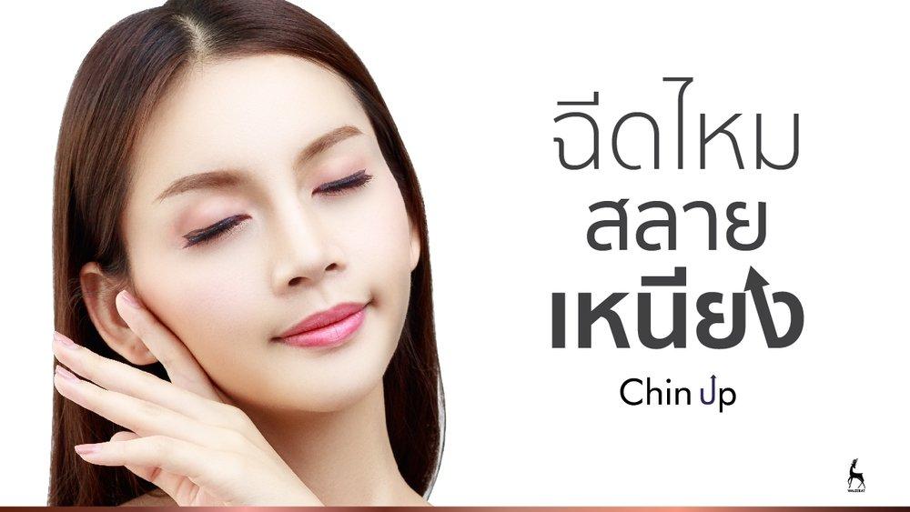 ฉีดไหม+Chin+up.jpg
